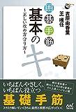 囲碁手筋 基本のキ 正しい攻め方守り方 (囲碁人ブックス)