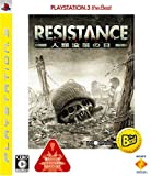 RESISTANCE(レジスタンス)~人類没落の日~ PLAYSTATION 3 the Best