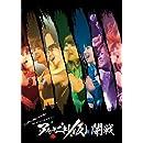 アップアップガールズ(仮) 1stライブハウスツアー アプガ第二章(仮)開戦 [DVD]