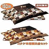 こたつ3点セット  150 大型 コタツ ブラウン テーブル&布団掛け敷きセット KARUDO3-HANAKO (布団の色(グリーン))
