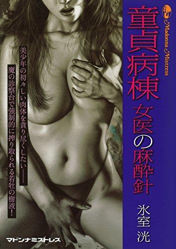 童貞病棟 女医の麻酔針 (マドンナメイト文庫)