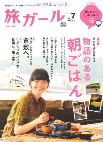 旅ガール 2011年Vol.7 大きい表紙画像