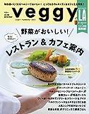 Amazon.co.jpVeggy(ベジィ) 2016年 06 月号 [雑誌]