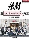 H&M 脱ファストファッションの野望 週刊ダイヤモンド 特集BOOKS