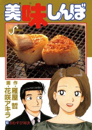 美味しんぼ(82) (ビッグコミックス)