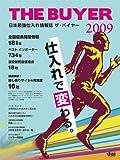 ザ・バイヤー2009