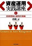 資産運用実践講座I 投資理論と運用計画編