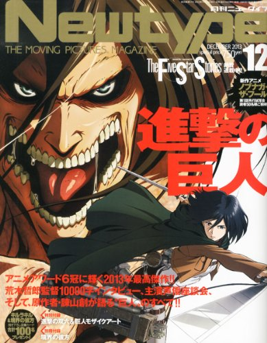 Newtype (ニュータイプ) 2013年 12月号 [雑誌]