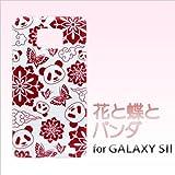 GALAXY S II SC-02C対応 携帯ケース【300花と蝶とパンダ】