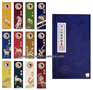 Chinese Art Supplies - Chinese Painting / Calligraphy Supplies: Premium Chinese Calligraphy / Painting Ink Stick Set - Zodiac Symbols (12 Colors)