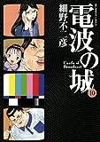 電波の城(10) (ビッグコミックス)