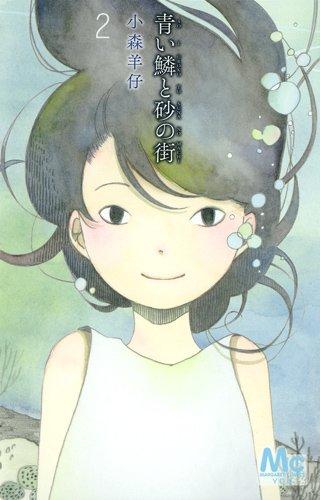 青い鱗と砂の街 2 (マーガレットコミックス)
