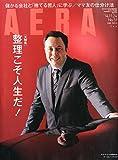 AERA (アエラ) 2014年 11/24号 [雑誌]