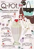 Q-pot. Seasonal LOOK BOOK~Chocolate Mint Shake~ (学研ムック)