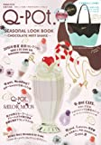 Q-pot. Seasonal LOOK BOOK~Chocolate Mint Shake~ (学研ムック)