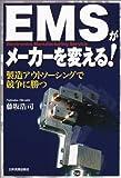 EMSがメーカーを変える!―製造アウトソーシングで競争に勝つ