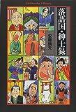 落語国・紳士録 (平凡社ライブラリー)