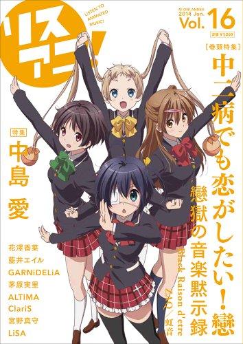 リスアニ!Vol.16 (M-ON! ANNEX 579号)