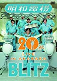 (祝) 明和電機 20周年ライブ in 赤坂 BLITZ [DVD]