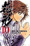 新約「巨人の星」花形 10 (10) (少年マガジンコミックス)