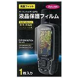 ガーミン(GARMIN) 液晶保護フィルム GPSmap62用 70150