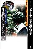 """シャーマニズムの文化学—日本文化の隠れた水脈 (叢書・""""知""""の森)"""