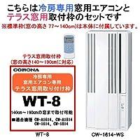 コロナ(CORONA) ウインドエアコン(冷房専用・おもに4~6畳用) シェルホワイト CW-1614(WS) と テラス窓用取付枠(別売品) WT-8 お得なセット