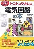 トコトンやさしい電気回路の本 (B&Tブックス—今日からモノ知りシリーズ)