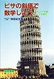 ピサの斜塔で数学しよう―イタリア「計算」なんでも旅行 (数学のドレミファシリーズ)