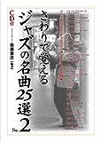 さわりで覚えるジャズの名曲25選 NO.2 (楽書ブックス) [単行本] / 後藤 雅洋 (著); 中経出版 (刊)