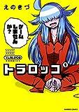 トラロッコ 1 (バンブーコミックス)