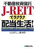 不動産投資信託「J‐REIT」でラクラク配当生活!―上場済み全15銘柄+上場予定銘柄を解説した決定版!