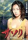 サソリ 殺す天使 [DVD]