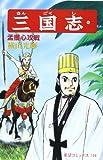 三国志 48 (希望コミックス 144)