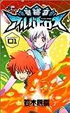 聖結晶アルバトロス 1 (少年サンデーコミックス)