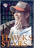 BBM2004 福岡ダイエーホークス Hawks Stars No.HS02 新垣渚