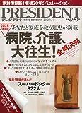PRESIDENT (プレジデント) 2012年 9/3号 [雑誌]
