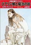 ゴブリン娘と魔法の杖―魔法の国ザンス〈15〉 (ハヤカワ文庫FT)(ピアズ アンソニイ/Piers Anthony/山田 順子)