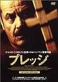 プレッジ ― スペシャル・エディション [DVD]