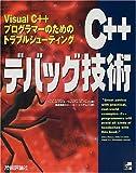 C++デバッグ技術―Visual C++プログラマーのためのトラブルシューティング