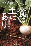 食は土にあり―永田農法の原点