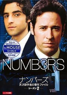 ナンバーズ ~天才数学者の事件ファイル シーズン2