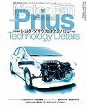 トヨタプリウスのテクノロジー(モーターファンイラストレーテッド特別編集) (モーターファン別冊)