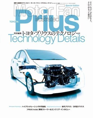 トヨタプリウスのテクノロジー(モーターファンイラストレーテッド特別編集)
