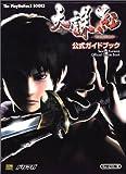 天誅 紅 公式ガイドブック (The PlayStation2 BOOKS)