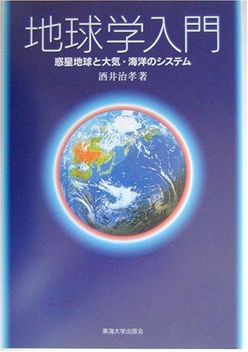 地球学入門―惑星地球と大気・海洋のシステム