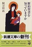 新約聖書を知っていますか (新潮文庫)