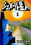 シュメール星人 1 (ヤングジャンプコミックス)
