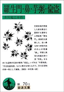 羅生門・鼻・芋粥・偸盗 (岩波文庫)