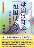 母国は日本、祖国は台湾—或る日本語族台湾人の告白 (シリーズ日本人の誇り 3)
